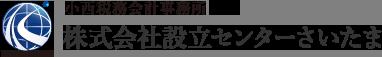 株式会社設立センターさいたま|法人会社設立・創業融資ロゴ